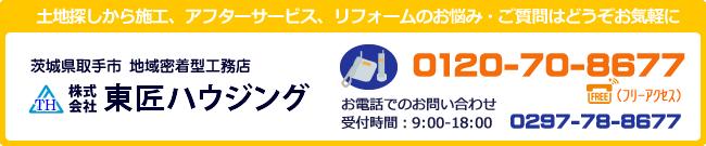 株式会社東匠ハウジング 電話でのお問合わせ:0120-70-8677/0297-78-8677