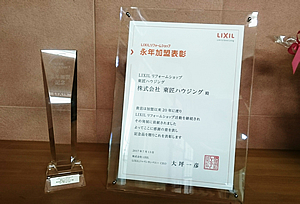 LIXILリフォームショップ永年加盟表彰