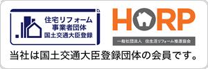 HORP 住宅リフォーム事業者団体